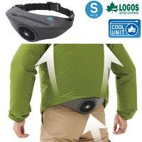 ロゴス ボディエアコン クールユニット S サイズ 空調服 扇風機 ハンズフリー ファン USB 熱中症対策 ボディバッグ ウエストバッグ 型 レディース メンズ アウトドア LOGOS 81336730 (ro0a118)【あす楽対応】