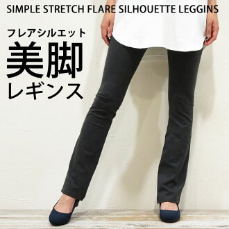 Popular reviews 100 topped simple stretch-in yoga pants for フレアスパッツ (the original adult leggings) and present ◎ / leggings pants / レギパン support / ladies / women's 2P13oct13_b