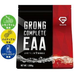 GronG(グロング)コンプリートEAA