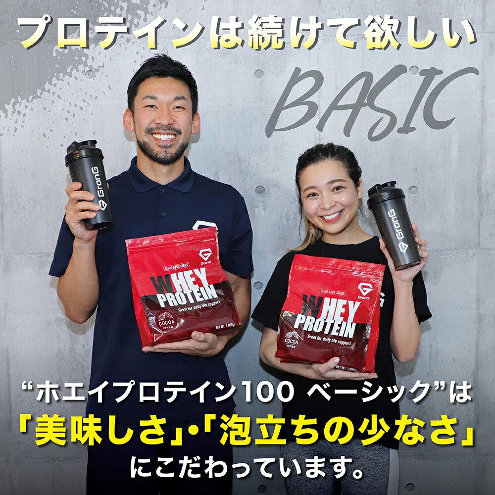 【4日20時からポイント最大24倍】GronG(グロング)ホエイプロテイン100ベーシック風味付き3kg