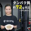 【ポイント最大30倍】GronG(グロング) ホエイプロテイン100 ベーシック 風味付き 1kg 3