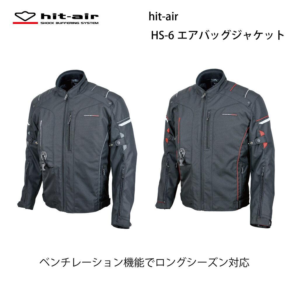 MugenDenko『ヒットエアーベンチレーションジャケット(HS-6)』