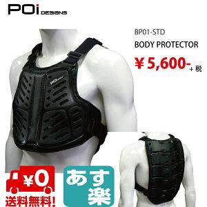 バイク プロテクター 胸部 脊髄 胸 背中 バイク用品 ツーリング バイク通勤 安全 衝撃 転倒 守るPoi BODY PROTECTOR BP01-STD Poi DESIGNS あす楽 送料無料 キャンペーンギフト 0のつく日