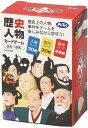 歴史人物カードゲーム 偉人 徳川家康 織田信長 子供 知育玩具