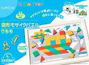 くもん出版 KUMON 図形モザイクパズル 知育玩具 パズルゲーム 学習玩具 知育おもちゃ 【あす楽対応】