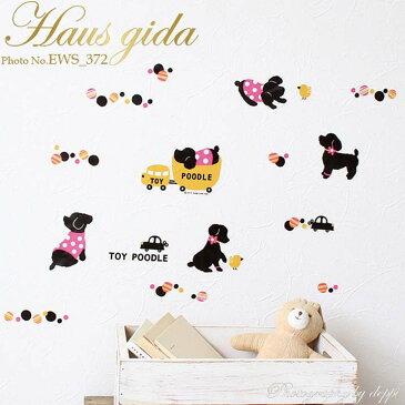 ウォールステッカー ハウスジーダ ねじのおもちゃとトイプー トイプードル 犬 壁紙インテリアシール 壁飾り インテリア雑貨 模様替えに Hausgida