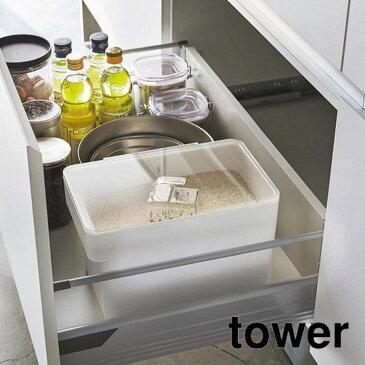 密閉 シンク下米びつ tawer(タワー) 5 計量カップ付 ホワイト キッチン