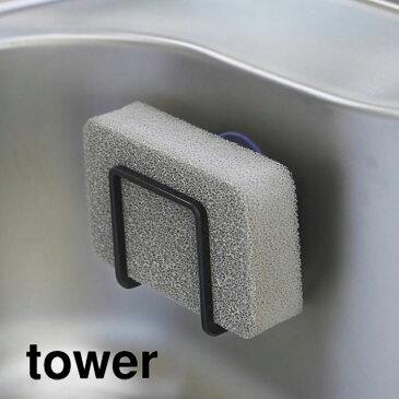 吸盤スポンジホルダー tower(タワー) ブラック 黒 キッチン小物 収納 シンク シンプル おしゃれ インテリア