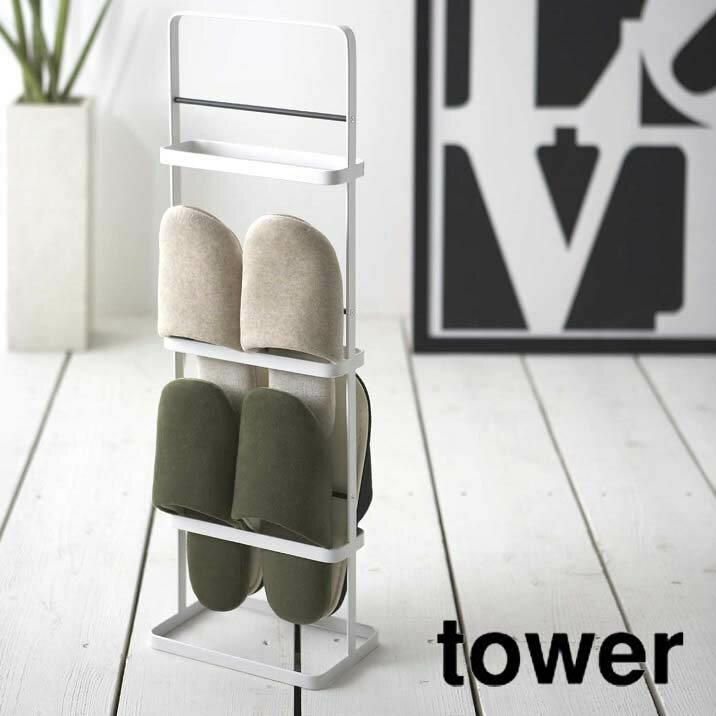 スリッパラック tower(タワー) ホワイト 白 玄関収納 シンプル おしゃれ スタイリッシュ インテリア