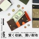 財布 メンズ レディース 薄い財布 薄い 小さい財布 小銭入れ 牛革 革 皮 レザー ミニ財布 コンパクト 小型 入学祝い ブランド プレゼント 機能性 薄型 かっこいい