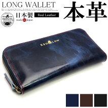 REDGLOW日本製本革長財布