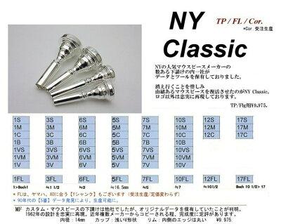 NYClassic(ニューヨーククラシック)トランペットマウスピース