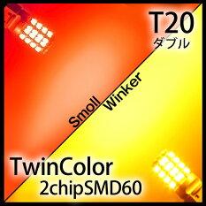光量2倍キャンセラー内蔵ツインカラーバルブT202chipSMD60連ダブル【赤橙】【車】