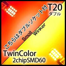 【レビュー記入で送料無料】ダブルソケット付光量2倍キャンセラー内蔵ツインカラーバルブT202chipSMD60連ダブル【赤橙】ピンチ部違い対応