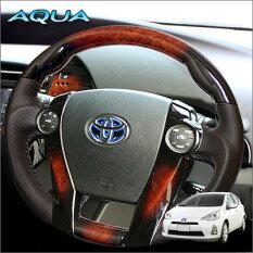 ◆【送料無料】トヨタアクア専用ガングリップコンビステアリング焦し色