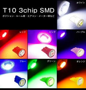 メール便OK!T103chipSMD単発バルブ7色