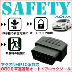 トヨタアクアOBD車速連動オートドアロック