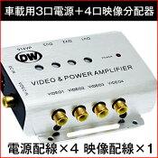 ビデオ分配器3口電源+4口映像分配器【914VP】取付簡単!ヘッドレスト/サンバイザーモニタなどの分配に