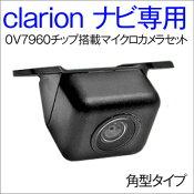 クラリオン製ナビ対応角型小型バックカメラ!ホンダ純正ナビ日産純正ナビ対応[緑カプラ]付角型タイプCJ-188