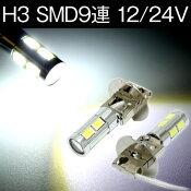 LEDフォグバルブ12V/24V兼用ミニサイズH3SMD9連プロジェクターレンズ搭載白2個セット