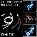 T5 分岐ソケット型 led内装イルミセット ホワイト
