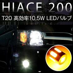 レビュー書いて送料無料T20爆光10.5W級プロジェクターレンズ搭載[オレンジ]2個セットピンチ部違い対応ウィンカーに最適!プリウスハイエースプリウスαアルファードヴェルファイア