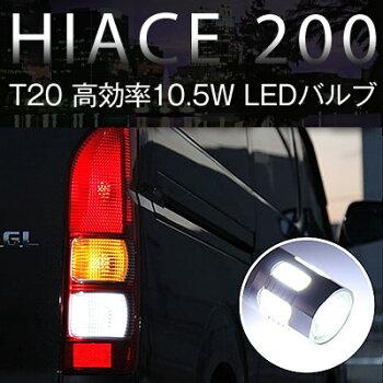 LEDバルブT20ウェッジダブル高効率10.5W級プロジェクターレンズ搭載[白]2個セット