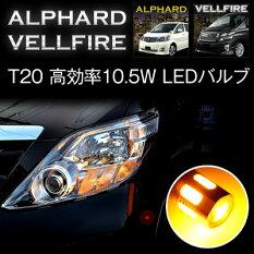 【レビュー記入で送料無料】T20爆光10.5W級プロジェクターレンズ搭載[オレンジ]2個セットピンチ部違い対応ウィンカーに最適!アルファードヴェルファイア