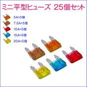 [新商品]ミニ平型ヒューズ25個セット5A/7.5A/10A/15A/20A各種5個【RCP】10P24jul13