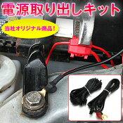 [新商品]電源取り出しキット配線分岐延長タイプタップ、端子付き12V用DIY