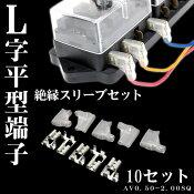 [新商品]L字平型端子10個