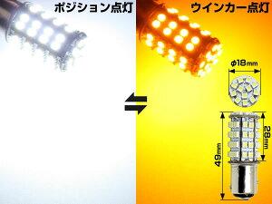 【レビュー記入で送料無料】LEDツインカラーバルブバイク専用S25BAY15Dダブル超高輝度2chipSMD60連[白橙]キャンセラー内蔵2個