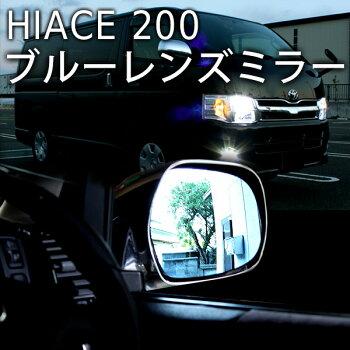 [新商品]【10月末入荷予約】【レビューで送料無料】ブルーレンズドアミラー200系ハイエース専用左右2枚セット