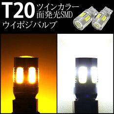 【レビュー記入で送料無料】LEDバルブT20ウェッジダブル特大面発光SMD白/橙プロジェクターレンズ搭載キャンセラー内蔵2個セット
