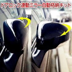 [新入荷]【レビューで送料無料】ドアロック連動ミラー自動格納キット