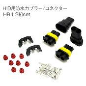HID用防水カプラー/コネクター【HB3/HB4オス・メス】