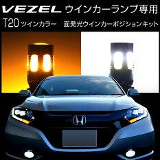 【着後レビューで送料無料】ホンダヴェゼルT20特大SMD白橙ツインカラー面発光LEDウインカーポジションバルブキット