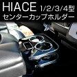 ハイエース200系 全型センターコンソール カップホルダー 光沢ブラック_05re