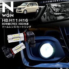 NwGN(Nワゴン)専用H8H11フォグバルブ80w級CREE社製XBD光源搭載16【LED】