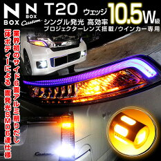 【着後レビュー記入で送料無料】T20爆光10.5W級N-WGNNワゴンプロジェクターレンズ搭載[オレンジ]2個セットピンチ部違い対応ウィンカーに最適!