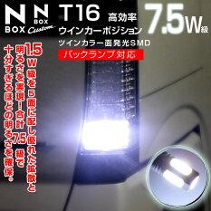 [新商品]【着後レビューで送料無料】N-WGNバックランプ専用T10/T167.5W級LEDバルブ高拡散ハイパワーSMD
