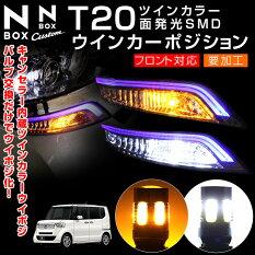 3/28入荷予約[新商品]【着後レビューで送料無料】NBOXT20特大SMD白橙ツインカラー面発光LEDウインカーポジションバルブキット