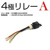 [新商品]4極リレー【A】40A電源配線/端子付MAX200W