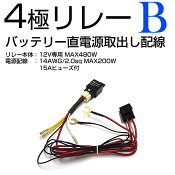 [新商品]4極リレー【B】40A電源配線/端子付MAX200W