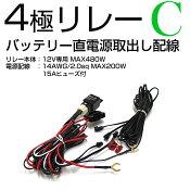 [新商品]4極リレー【C】40A電源配線/端子/15Aヒューズ/分岐延長配線付MAX200W