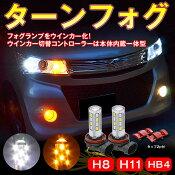 【送料無料】ウインカー機能フォグバルブH8/H11/HB428LEDCREE社製ツインカラー発光ターンフォグホワイト/オレンジプリウスNBOXヴェルファイア、ヴォクシー