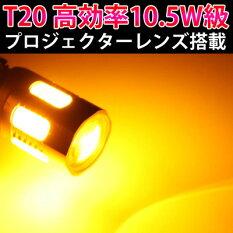 LEDバルブT20ウェッジシングル高効率7.5W級プロジェクターレンズ搭載[オレンジ]2個セット【車】
