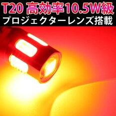 T20ダブル球純正同等サイズ10.5W級高効率
