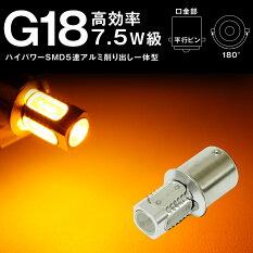 [新商品]【着後レビューで送料無料】LEDバルブG18シングル高効率7.5W級ハイパワーSMD5連アルミ削り出し一体型橙1個