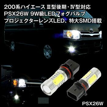 【着後レビューで送料無料】LEDフォグバルブハイエース200系[3型後期]専用PSX26W9W級白2個_